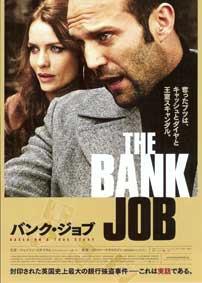 bankjob.jpg