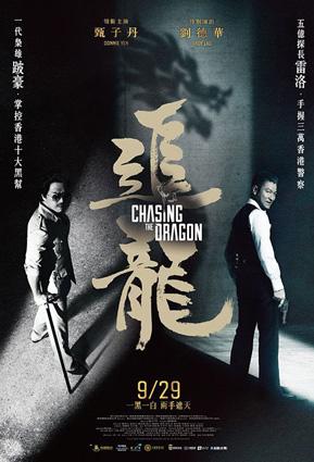 chasingthedragon_2.jpg