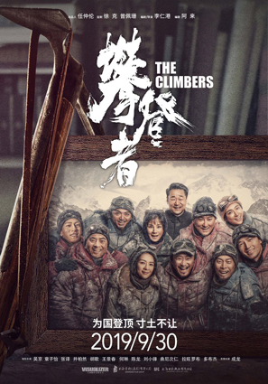 climbers_1.jpg