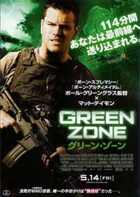greenzone_2.jpg