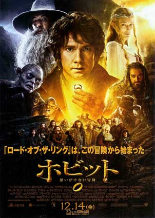 hobbit_4.jpg