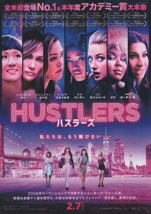 hustlers_1.jpg