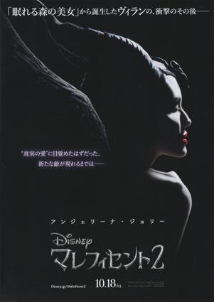 maleficent2_a.jpg