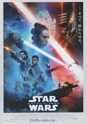 starwars9_b.jpg