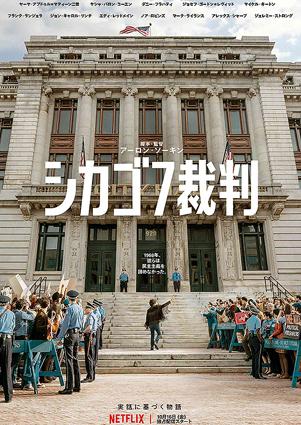 trialofthechicago7_jp.jpg